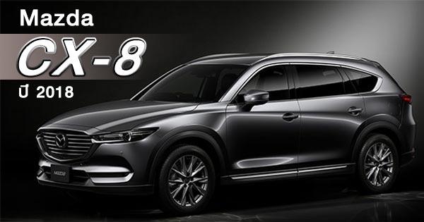 Mazda CX-8 Custom Style 2018
