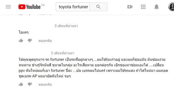 ความคิดเห็นเกี่ยวกับ Toyota Fortuner