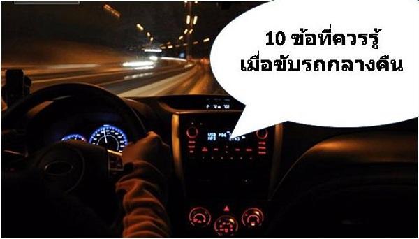 10 ข้อที่ควรรู้เมื่อขับรถกลางคืน