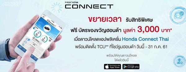 แอปพลิเคชั่น Honda Connect Thai