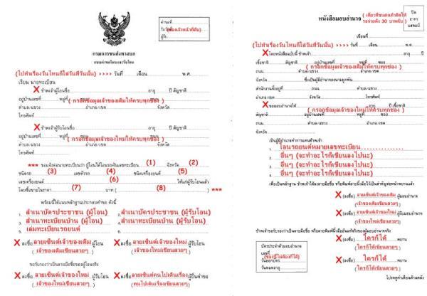 ตัวอย่างเอกสารการรับรถจากทางราชการ