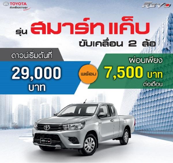 ข้อเสนอพิเศษสำหรับ TOYOTA Hilux Revo รุ่น  Smart Cab