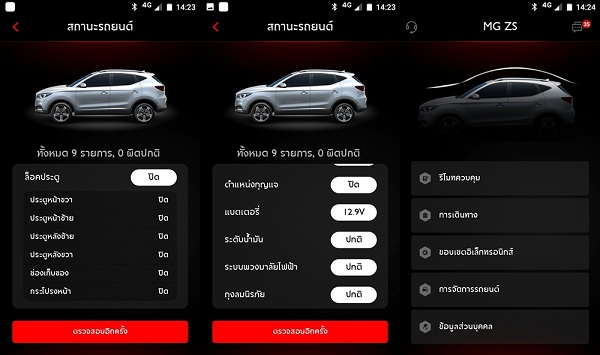 i-SMART on Touchscreen