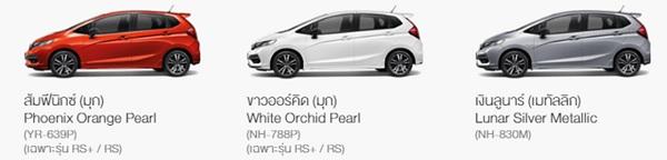 สีของตัวถัง Honda Jazz 2018 มีให้เลือกทั้งหมด 6 สี