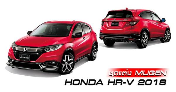 ชุดแต่งรถ Honda HR-V Mugen 2018