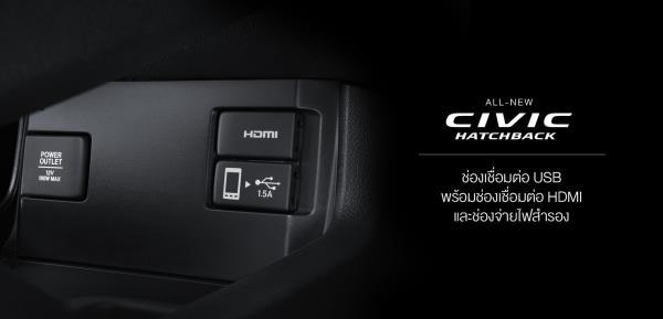 ตัวอย่างอุปกรณ์อำนวยความสะดวก Honda Civic Hatchback 2018-2019