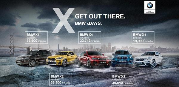ข้อเสนอพิเศษ BMW