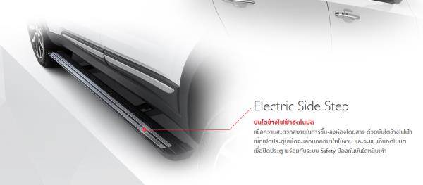 Electric Side Step