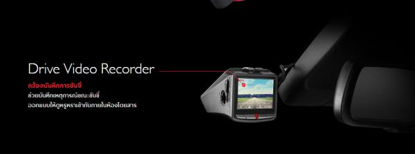 Drive Video Recorder