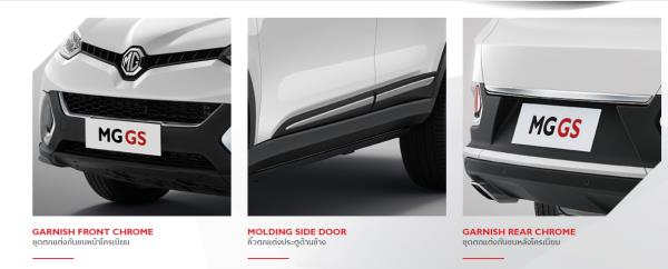 Garnish Front Chrome , Molding Side Door และ Garnish Rear Chrome