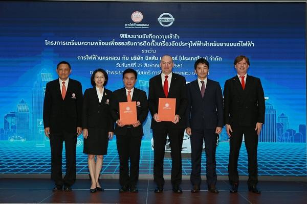 การลงนามจับมือกันระหว่างบริษัท นิสสัน มอเตอร์ (ประเทศไทย) จำกัดกับการไฟฟ้านครหลวง