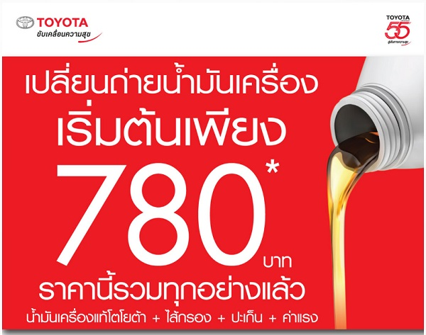 เปลี่ยนถ่ายน้ำมันเครื่องแท้ ราคาเริ่มต้นที่ 780 บาท