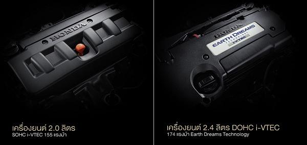 เครื่องยนต์ SOHC i-VTEC 2.0 ลิตร 155 แรงม้า และเครื่องยนต์ DOHC i-VTEC 2.4 ลิตร 174 แรงม้า