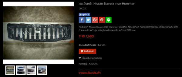 กระจังหน้า Nissan Navara ทรง Hummer 00025