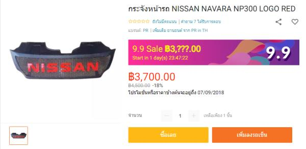 กระจังหน้า Nissan Navara NP300