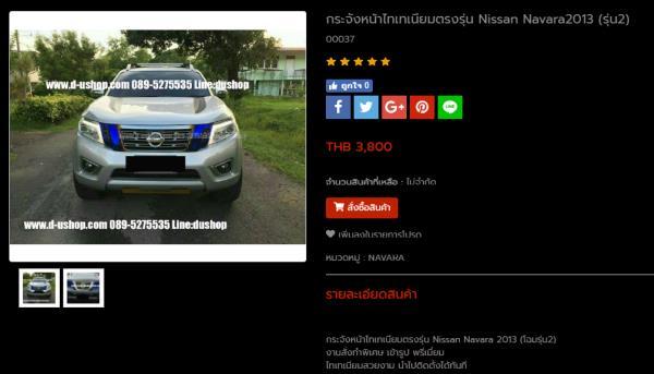 กระจังหน้าไทเทเนียมตรงรุ่น Nissan Navara 2013