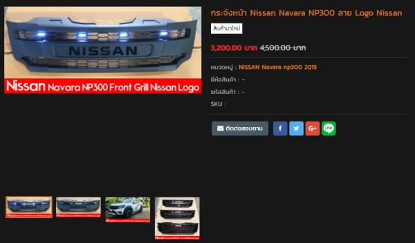 กระจังหน้า Nissan Navara NP 300
