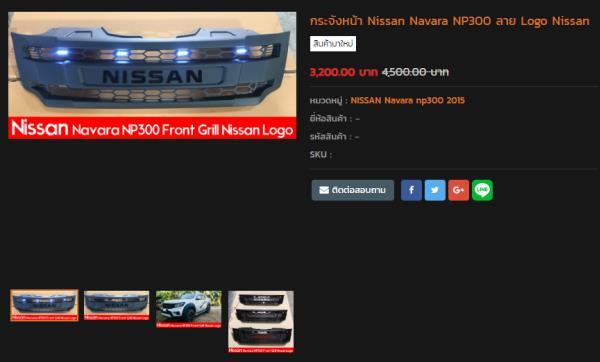 กระจังหน้า Nissan Navara NP300 ลาย Logo Nissan