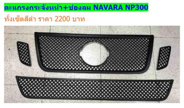 กระจังหน้า และชุดช่องลม Nissan Navara NP300