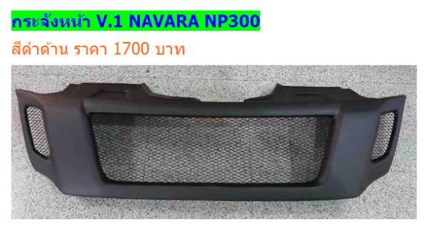 กระจังหน้า Nissan Navara รุ่น V1 Navara NP300