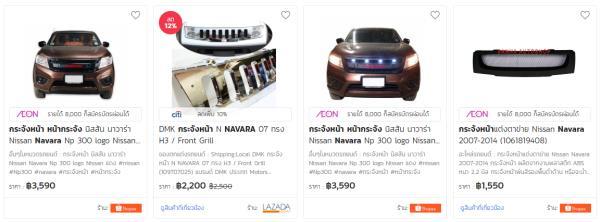 กระจังหน้า Nissan Navara