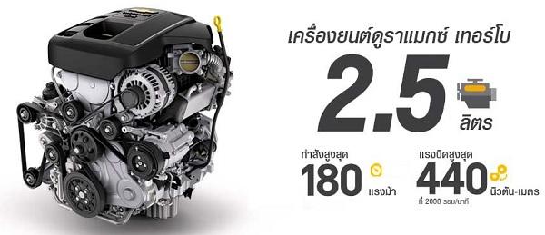 เครื่องยนต์ดีเซลดูราแมกซ์ เทอร์โบขนาด 2.5 ลิตร