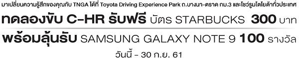 โปรโมชั่นพิเศษ ทดลองขับ TOYOTA C-HR รับฟรีบัตร STARBUCKS พร้อมลุ้นรับ SAMSUNG GALAXY NOTE 9
