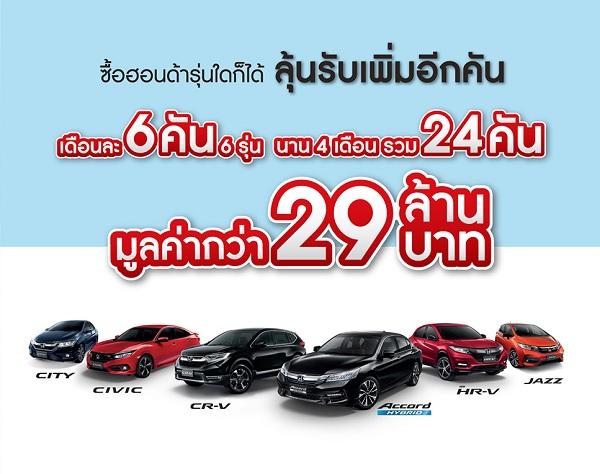 รางวัลรถยนต์ ฮอนด้า 6 รุ่น จำนวน 24 รางวัล มูลค่ารวม 29,596,000 บาท