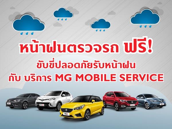 MG ใจดีจัดแคมเปญต้อนรับหน้าฝน  ขับขี่ปลอดภัย รับหน้าฝน กับ MG  บริการตรวจเช็คฟรี 37 รายการ