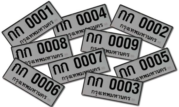 เลขทะเบียนตัวสุดท้ายช่วยเสริมดวงผู้ขับขี่