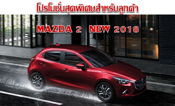 MAZDA จัดโปรโมชั่นมอบข้อเสนอสุดพิเศษสำหรับลูกค้า MAZDA 2  NEW 2018