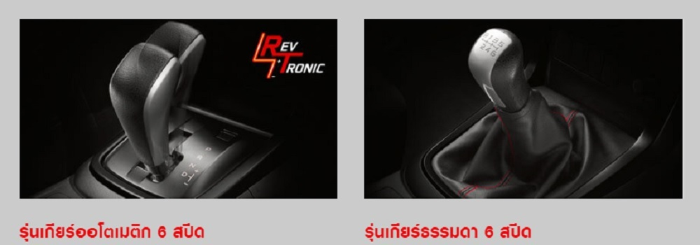 ISUZU X-SERIES 2018 รุ่น Hi-Lander มีทั้งรุ่นเกียร์ออโตเมติก 6 สปีด และ รุ่นเกียร์ธรรมดา 6 สปีด