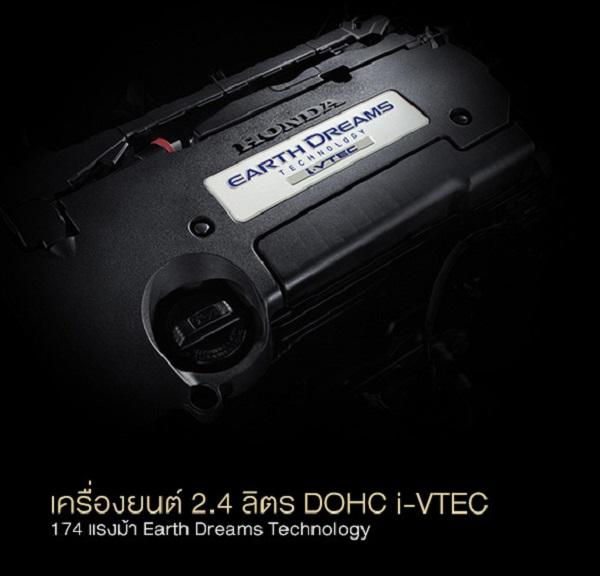 เครื่องยนต์ 2.0 ลิตร SOHC i-VTEC 155 แรงม้า