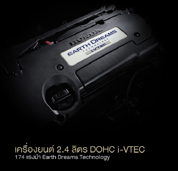 เครื่องยนต์ 2.4 ลิตร DOHC i-VTEC 174 แรงม้า