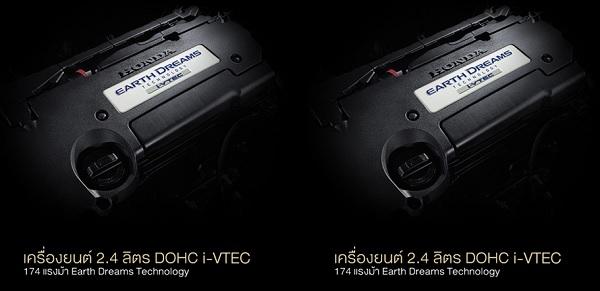 เครื่องยนต์ 2.0 ลิตร และ เครื่องยนต์ 2.4 ลิตร