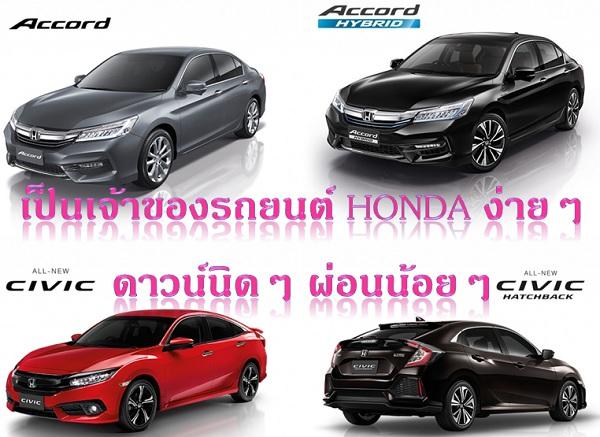 HONDA  จัดโปรโมชั่นสุดพิเศษ เป็นเจ้าของรถยนต์ HONDA ง่ายๆ  ดาวน์นิดๆ ผ่อนน้อยๆ