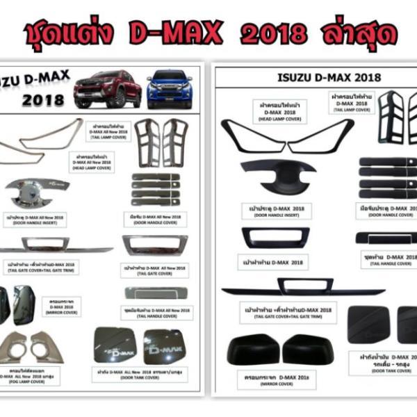 ตัวอย่างอุปกรณ์ตกแต่งภายนอก Isuzu D-Max 2018