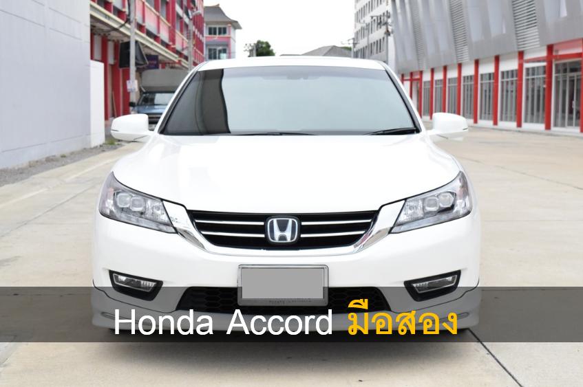 ส่อง Honda Accord มือสอง รุ่นไหนน่าสนใจ