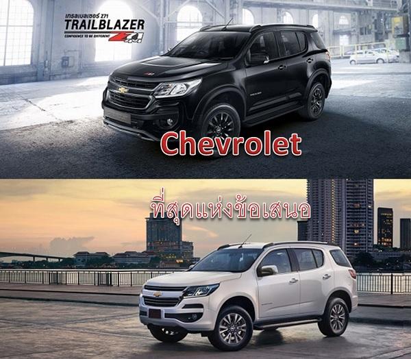 Chevrolet  มอบข้อเสนอพิเศษ สำหรับลูกค้า Chevrolet Trailblazer และ NEW Chevrolet Trailblazer