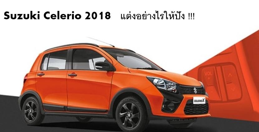 Suzuki Celerio 2018