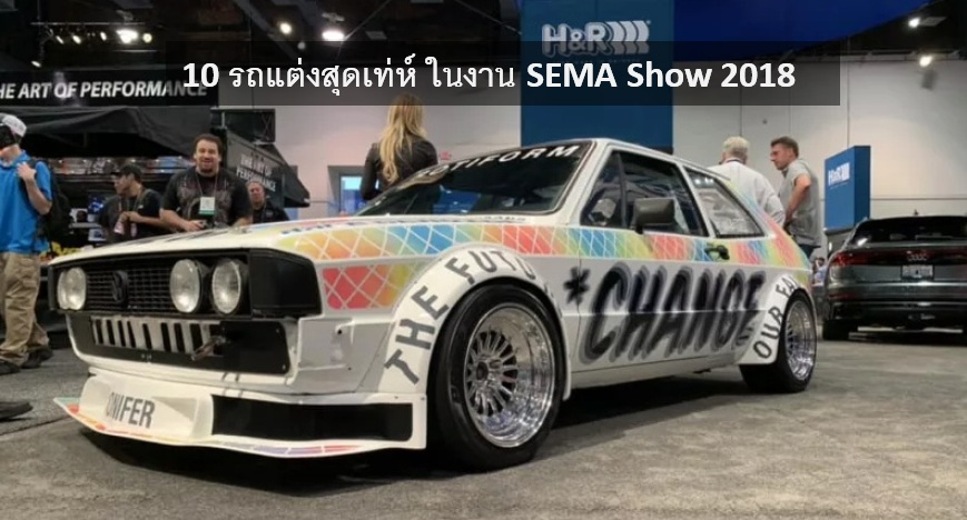 10 รถแต่งสุดเท่ห์ ในงาน SEMA Show 2018