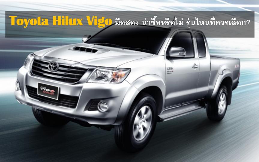 Toyota Hilux Vigo มือสอง น่าซื้อหรือไม่