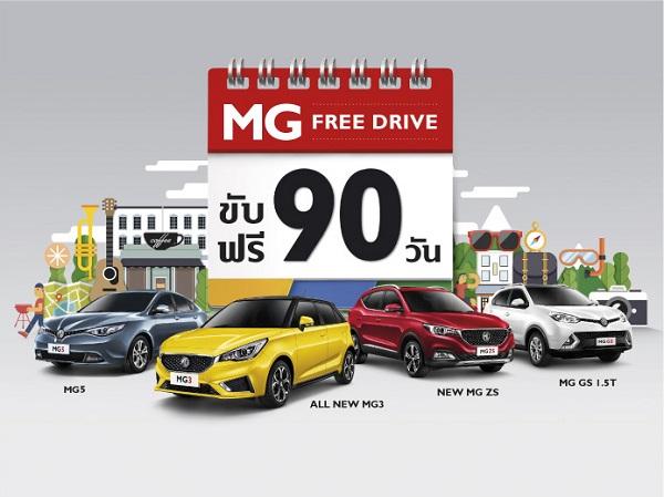 MG มอบข้อเสนอพิเศษ  90 Days free Drive