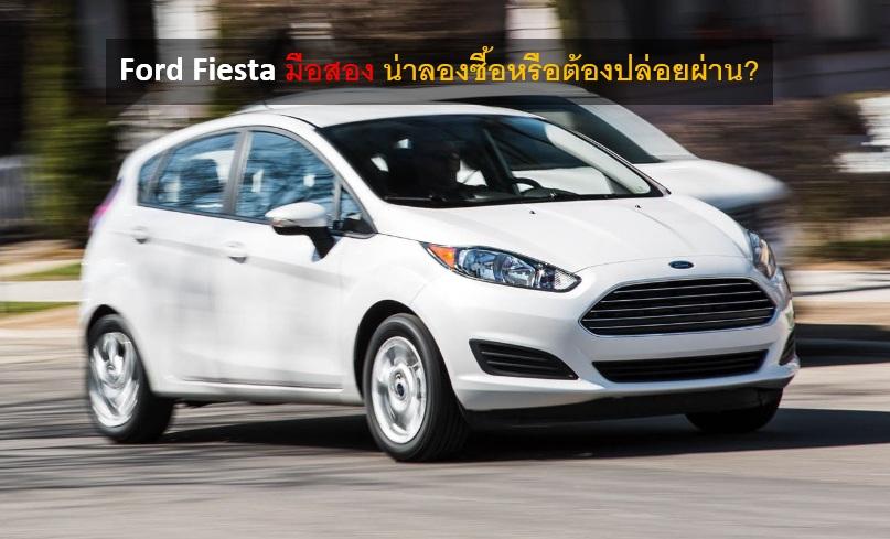 Ford fiesta มือสอง