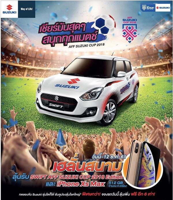 Suzuki  เชิญชวนร่วมเชียร์มันสุดๆ สนุกทุกแมตช์ กับ AFF Suzuki Cup 2018  รับคูปองลุ้นโชคใหญ่ พิเศษสุดๆ
