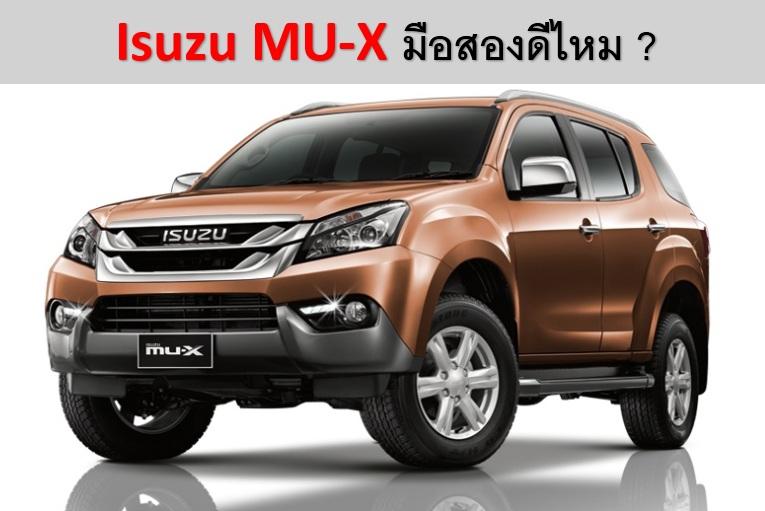Isuzu MU-X มือสองดีไหม