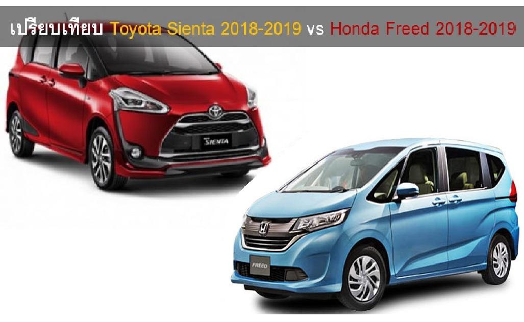 เปรียบเทียบ Toyota Sienta 2018-2019 vs Honda Freed 2018-2019