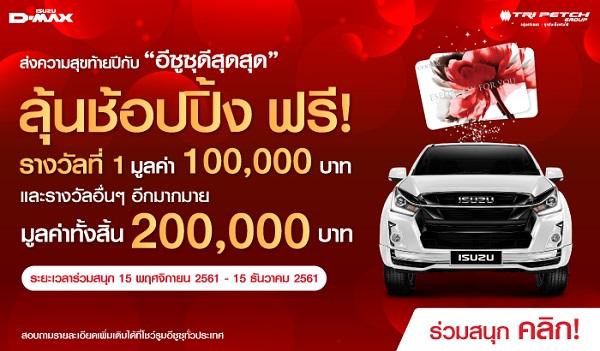 """ส่งความสุขท้ายปีกับ """"ISUZU ดีสุดสุด"""" ลุ้นช้อปปิ้ง ฟรี!  รวมมูลค่าทั้งสิ้น 200,000 บาท"""