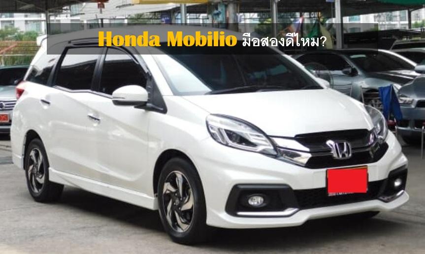 Honda Mobilio มือสองดีไหม