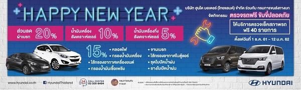 "New Year Campaign ""ปีใหม่นี้เดินทางอย่างอุ่นใจ"" กับ HYUNDAI ""ตรวจรถฟรี ขับขี่ปลอดภัย"""